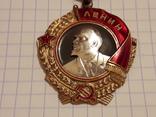 Орден Ленина номер 42079 photo 2