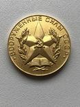 Медаль За отличное окончание военного вуза