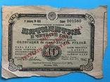 Облигация 10 рублей 1931 года