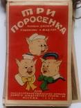 Гирлянда бумажная . Три поросёнка .Мосгорпромпечатьсоюз , 1939 год.