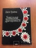 """Альбом """"Уникальные драгоценности"""" авт. Джон Трайна, 1997 г."""