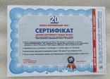 "Сертификат Медиа-Корпорация ""RИА""  (6дп), фото №2"