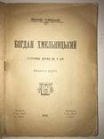 1918 Богдан Хмельницкий Старицького Раритетна Українська Книга часів УНР