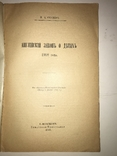 1909 Английский Закон о детях Право