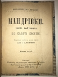 1897 Мандрівки по світі боміж Українська Книга