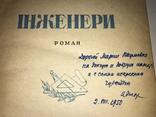 1948 Інженери Українська книга з Автографом Автора Шовкопляса