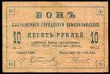 10 руб.1918г, Славянского Городского Самоуправления