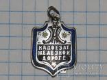 """Памятный жетон """" Чудесное спасение императорской семьи 17октября 1888"""", фото №2"""