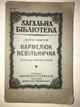 1919 Українські Народні Оповідання Марко Вовчок