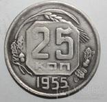 25 копеек 1955 года пробные (копия), фото №2