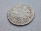Полтина 1804 г.