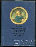 Андрей Карев Миниатюрный портрет в России XVIII века, фото №2