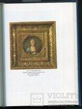 Андрей Карев Миниатюрный портрет в России XVIII века, фото №5