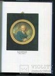 Андрей Карев Миниатюрный портрет в России XVIII века, фото №8