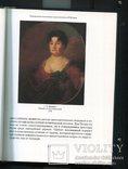 Андрей Карев Миниатюрный портрет в России XVIII века, фото №9