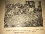 1908 Гринченко Про книги Украинский Раритет
