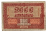 2000 гривень 1918 р.