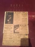 Антикварная подборка газет с 1937 по 1954 год с «Громкими событиями»