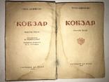 1943 Военный Кобзарь предисловие П.Тичини