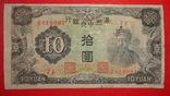 Маньчжоу Го 10 юаней