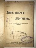 1918 Золото Деньги Дороговизна книга бизнесмена