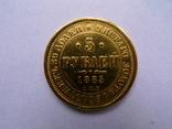 5 рублей. 1885 год. СПБ АГ