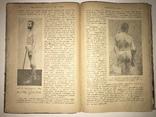 1931 Нервные Болезни Учебник