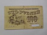 100 рублей Астрахань 1918 г.