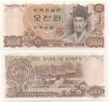 Korea South Южная Корея - 5000 Won 1977 UNC JavirNV, фото №2