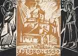 Людмила Лобода. З Різдвом 1990. Лінорит. 8,8х12,2; лист 10,6х15,2 photo 5