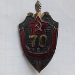 70 Лет ВЧК КГБ 1917 - 1987 photo 1