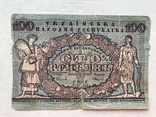 100 гривень 1918, фото №2