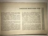 1932 Альбом Видов Кавказа photo 9