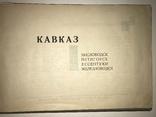 1932 Альбом Видов Кавказа photo 11