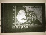 1932 Альбом Видов Кавказа photo 12