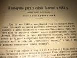 Вибори у Галичині Українська Політика до 1917