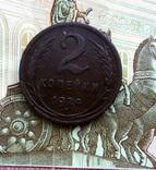 Две копейки 1924 год photo 2
