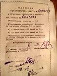 """""""Друг"""" СССР photo 12"""