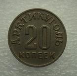 Арктикуголь 20 копеек остров Шпицберген 1946