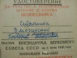 Кенигсберг с документом., фото №6
