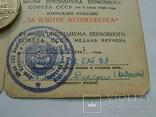 Кенигсберг с документом., фото №7