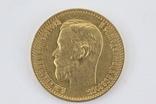 Николай II 5 рублей 1898 г.