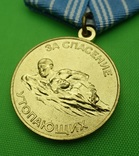 Медаль За спасение утопающих photo 2