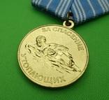 Медаль За спасение утопающих photo 4