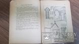 Henryk Ciesla- HISTORYCZNE STYLE ARCHITEKTURA ORNAMENTYKA RZEMIOSŁA 1930, фото №8
