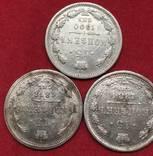 3 монеты по 15 копеек photo 2