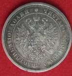 Полтина 1877 года СПБ HI photo 2