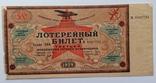 3-я лотерея ОСОАВИАХИМ , 50 копеек,1929 год. photo 2