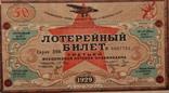 3-я лотерея ОСОАВИАХИМ , 50 копеек,1929 год. photo 1