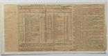 3-я лотерея ОСОАВИАХИМ , 50 копеек,1929 год. photo 3